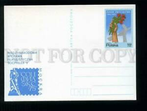 273801 POLAND 1973 year Moscow Exhibition poppies postal card