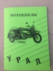 book for motorcycle URAL (650cc). in russian. 134p.