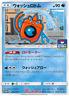 Pokemon Card Japanese - Wash Rotom 213/SM-P - PROMO MINT