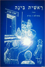 Reshith Binah: A Hebrew Primer