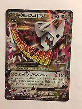 Pokemon Card / Carte M Aggron EX 046/070 RR XY5