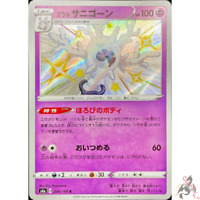 Pokemon Card Japanese - Shiny Galarian Cursola S 249/190 s4a - HOLO MINT