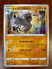 JAPANESE Pokemon Galarian Runerigus 093/190 Mirror Reverse Holo S4a Shiny Star V
