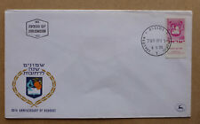 1970 ISRAEL CIVIC ARMS FDC FIRST DAY COVER W/- TAB