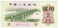1962 Peoples Bank of China 2 Jiao Crisp Uncirculated Bank Note P-878c!!