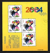 China 2004-1 New Year of the Monkey Yellow S/S Gift Zodiac 黃猴