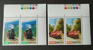 1992 Taiwan Alpine Train Railway Locomotive 4v Stamps 台湾森林火车邮票 (T/R Colour Code)