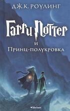Russische Harry-Potter-Erstlesebücher