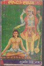 INDIA - HINDU RELIGIOUS BOOK IN HINDI - SADHY AUR SADHAN - SHRI SUDARSHANSINGH