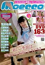 moecco Vol.61 w/DVD, Photo Yuuna Arai Gravure magazine
