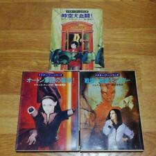 Dr Who Doctor Who Bbc Science Fiction Japan Novel Book 3 Book set Rare