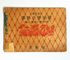 1935 Japanese Primary school song Book - vq-2