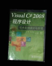 VISUAL C # 2008 PROGRAMMING  -  WANG ZHEN BIAN ZHU