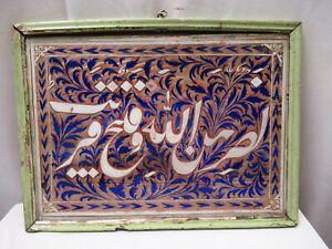 """Antique Islamic Glass Painting Calligraphy Nasrun Min Allahi Wa Fathun Qareeb """""""