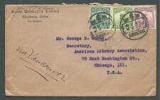 China 1917 JUN.2  WUCHANG武昌 JUN. 6 SHANGHAI to USA  cover