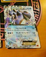 POKEMON JAPANESE RARE CARD HOLO CARTE EX 020/096 Seismitoad XY3 1ST 1ED JAPAN NM