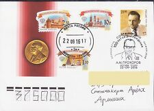 2016 RUSSIA PROKHOROV AIR MAIL FDC COVER TO NAGORNO KARABAKH ARMENIA R17169