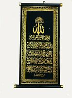 Islamic Muslim Elegant Decorative Allah with Surahe-e- Kursi Wall Hanger