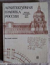 Architectural graphics Architecture Russia XVIII century Catalog In Russian 1981