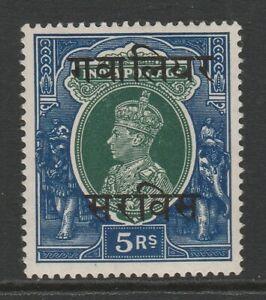 Gwalior 1942-47 Official 5r Green & blue SG O93 Mint.