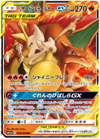 Pokemon Card Japanese Charizard & Braixen GX RR 008/064 SM11a HOLO MINT