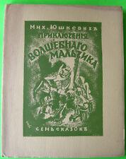 RUSSIAN EMIGRE book M.Yushkevich, Paris 1933