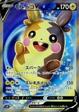 Morpeko v full art-pokemon Sword & shield | Japanese nm