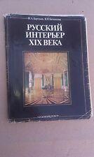 1984 Русский интерьер XIX века Russian Interior of the XIX Century Hardcover
