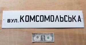"Huge KOMSOMOL STREET sign CCCP 24""=60cm Russian Metal porcelain Enamel PLAQUE"