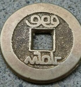 CHIEN IUNG 1736 1796 BRASS Square Hole MEDALLION China PROVINCE EMPEROR