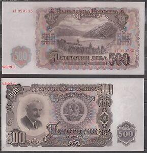 1951 Bulgaria Paper Money Bank note 500 lv  P 87A  UNC