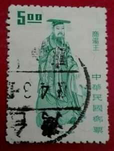 Taiwan:1972 Chinese Cultural Heroes 5.00$. Rare & Collectible Stamp.