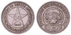 K.706} RUSSIA USSR 50 kopecks 1922 / Silver / VF