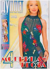 Women Dress Irish Lace Top Skirt Crochet pattern magazine Duplet 148
