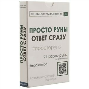 Moderne 2019 Karten Deck russischer Nur Runen Die Antwort ist sofort 24 Runen