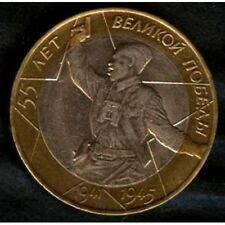 RUSSIA 10 Roubles 2000 Ann. Victorius WWII bimetallic VF