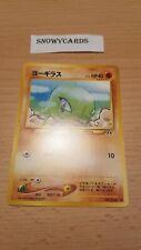 Japanese - Larvitar - No.246 - Pokemon Card - Neo Discovery