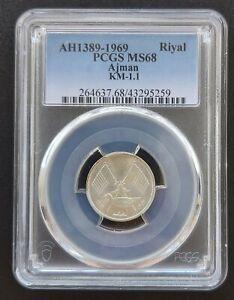 AJMAN SILVER UNC 1 RIYAL COIN 1969 YEAR KM#1.1 PCGS GRADING MS68 TOP POP 🥇