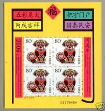 China 2006-1 Lunar New Year Dog Gift Mini Sheet