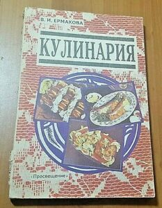 Cooking cookbook Russia 1993