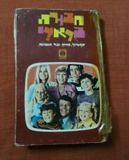 brady bunch book from israel hebrew rare hard cover book 1969 vintage