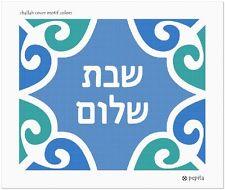 Friend Needlepoint Kit or Canvas Jewish//Judaica//Valentine