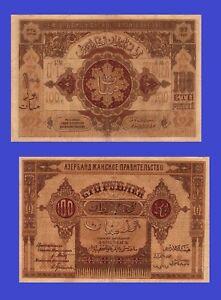 Azerbaijan 100 Ruble 1919. UNC - Reproduction