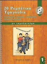 20 GREEK REBETIKA SONGS FOR 8 STRINGS  BOUZOUKI WITH TAB. #1 -  MUSIC BOOK  + CD