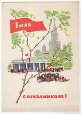 1966 Glory MAY Day-Flag Communist Propaganda Rocket Old Russian Soviet postcard