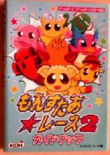 Monster Race 2 guide book / GAME BOY