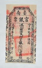 CHINA QING KINGDOM KUANGXU EMPEROR OFFICIAL BANK NOTE PAPER MONEY 清 光绪台南官银票¥600