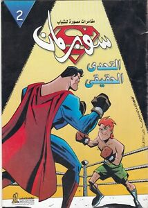 EGYPT Arabic Comics Superman Magazine مجلة سوبر مان  VOL. 2
