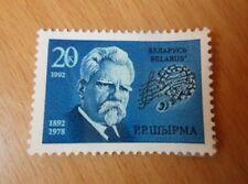 Belarus 20K timbre - 1992