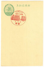 1936 Japan Postal Stationery Postcard Willow Festival in Toyooka Special PMK